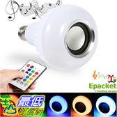 藍芽無線可調光燈泡 超亮音樂智能燈泡手機 遙控家用螺口 LED小臺燈球泡節能燈 _M211