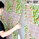 壁紙 自粘墻紙厚爬山虎3D墻磚墻貼電視背景墻立體貼紙PVC防水壁紙自粘 DF 科技藝術館