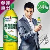 每朝健康 綠茶650mlX24瓶/箱【免運直出】
