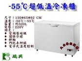 台製瑞興超低溫上掀冰櫃/4.3尺/320L/冷凍櫃/醫療冰櫃/白色冰櫃/低溫冰櫃/-55℃/鮪魚冰櫃/大金餐飲
