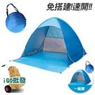 〈限今日-超取288免運〉 全自動帳篷 遮陽帳篷 簡易帳篷 免搭建 防紫外線 戶外 露營【B00056】