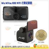 送大容量記憶卡 Mio MiVue 688s + A30 =  688Ds 行車紀錄器 公司貨 前後雙鏡頭 含後鏡頭
