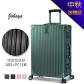 【禾雅時尚】髮絲霧面防刮 26吋 鋁框 拉桿箱 行李箱 旅行箱 登機箱 限定檔