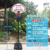 男孩室內室外比賽灌籃成人簡易家用籃球架固定小朋友網兜大號籃框 DF 交換禮物