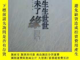 二手書博民逛書店J07罕見《生生世世未了緣》Y229695 劉墉 漢語大詞典出版