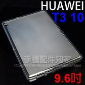 【TPU】華為 HUAWEI MediaPad T3 10 AGS-L03 9.6吋 超薄超透清水套/布丁套/高清果凍保謢套/矽膠套/軟殼