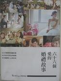 【書寶二手書T8/兩性關係_DV9】六十六個愛的婚禮故事_新娘物語