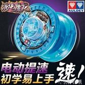 奧迪雙鑚火力少年王6混沌魔龍悠悠球電動加速花式兒童充電溜溜球「安妮塔小鋪」
