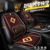 車用木珠汽車坐墊單片汽車護腰部靠墊坐墊一體客貨車單座墊子 小艾時尚.igo