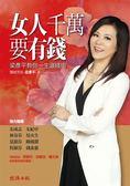 (二手書)女人千萬要有錢:梁彥平教你一生滾錢術