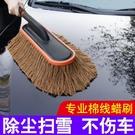 擦車拖把汽車掃雪除塵撣子洗車套裝清潔工具軟毛刷車刷子車用神器 創意空間 NMS