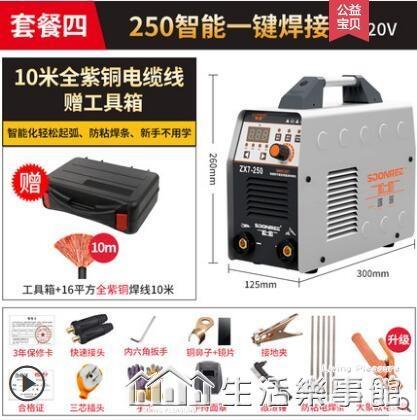 松勒250 315家用小220v380v兩用全自動雙電壓小型全銅直流電焊機NMS【樂事館新品】