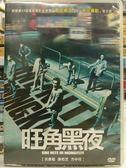 挖寶二手片-Y95-003-正版DVD-華語【旺角黑夜】吳彥祖 張柏芝 方中信
