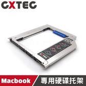 CXTEC 創想 Macbook Pro Unibody鋁合金筆電光碟機第二顆硬碟轉接盒抽取盒托架支架【HDC-USA】