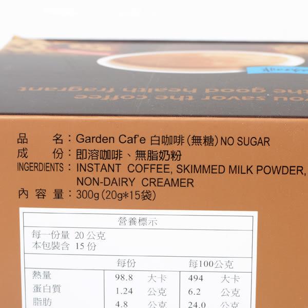 【Garden Cafe】 白咖啡-無糖  20g*15入