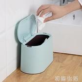 桌面垃圾桶家用客廳創意簡約可愛現代辦公室家用臥室帶蓋垃圾桶 中秋節全館免運