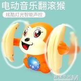 聲控翻滾小猴子玩具會唱歌男孩女孩嬰兒寶寶爬行電動猴香蕉翻斗猴