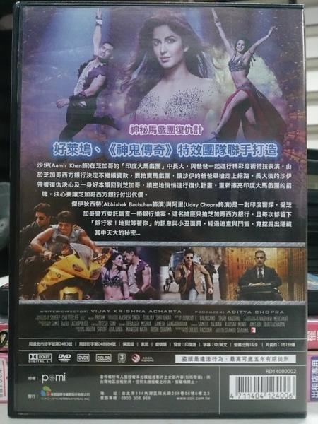挖寶二手片-P02-116-正版DVD*電影【幻影殺陣】-阿米爾汗