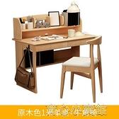 電腦桌實木書桌北歐簡約家用學生寫字臺可移動書架組合多功能實木電腦桌YYJ【育心館】