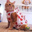 貓咪手術服母貓絕育衣術后防舔防咬幼貓斷奶服【創世紀生活館】