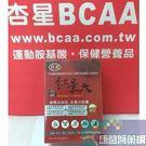 杏星西藏 紅景天 添加刺五加 高海拔長距離 登山玉山 游泳馬拉松 騎車鐵人 武嶺塔塔加 可搭配 BCAA