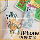 復古浪漫花朵|蘋果11 Pro iPhone12 Pro max 12 mini 全包邊軟殼 磨砂防指紋背板 文青 簡約 手機殼