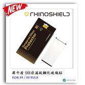 犀牛盾 Samsung Galaxy S9 S8 Plus 9H 全膠 3D曲面 非滿版玻璃保護貼 RhinoShield