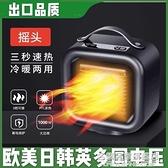 110V取暖器PTC陶瓷桌面暖風機迷你小家用電熱器搖頭歐美日韓港臺 NMS名購新品