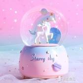 音樂盒獨角獸音樂盒水晶球小女孩生日禮物女生兒童音樂盒七夕節送女友【快出】