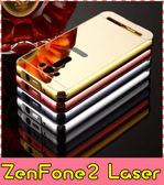 【萌萌噠】ASUS ZenFone 2 Laser 5.5吋 奢華電鍍鏡面 PC 保護殼 金邊框+鏡面背蓋 二合一推拉式 手機殼
