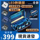 【現貨】藍芽耳機 無線雙耳5.0運動跑步...