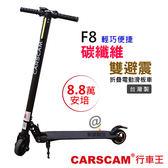 CARSCAM F8【雙避震 碳纖維 8.8Ah】折疊電動滑板車 代步 平衡車 減震 體感車 蛇板 SWAGTRON Micro