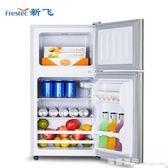 雙門式小冰箱冷藏冷凍家用宿舍辦公室節能靜音雙門冰箱小型YXS 瑪麗蓮安