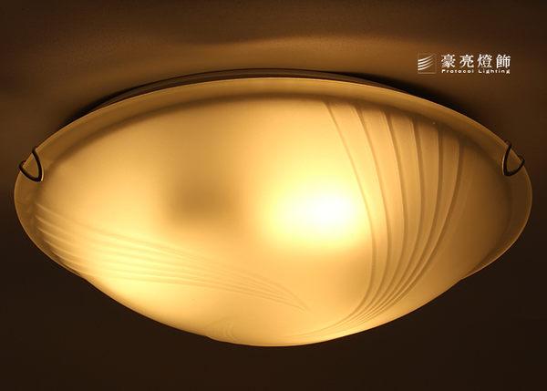 【豪亮燈飾】水波紋3+1環型吸頂燈~美術燈、水晶燈、吊燈、崁燈、客廳燈、房間燈、餐廳燈