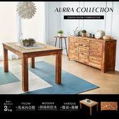 餐廳2件組 AURRA 奧拉鄉村系列實木餐桌+餐櫃 餐廳2件組 / H&D 東稻家居