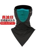 頭巾男防曬面罩騎行面巾