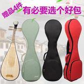 吉他包加厚琵琶包成人便攜大號雙肩背兒童琵琶琴包琵琶套袋輕便通用 台北日光