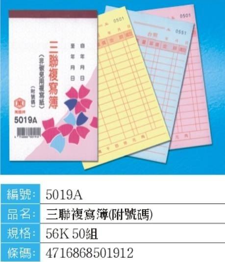 萬國牌 5019A 56k三聯複寫簿(附號碼) 50組(14格) 直式 9.3*15.3cm (一盒20本)