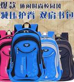 書包 小學生書包1-3-4-6年級男童女兒童雙肩減負超輕背包6-12周歲男孩 免運 維多