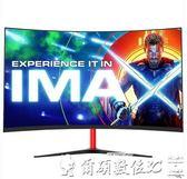 液晶顯示器鬆人27英寸超薄曲面顯示器高清電競游戲臺式液晶電腦屏幕護眼曲屏 LX【四月上新】
