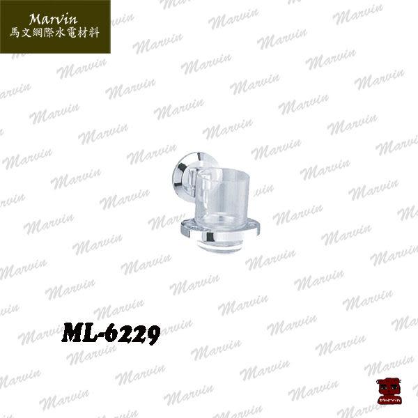 杯架 鋅合金 ML-6229 熱門台灣製造_水電DIY
