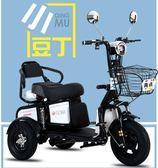 電動三輪車代步成人家用新款電瓶車電三輪一家三口女性 萬客居