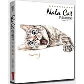Nala Cat的彩繪世界(貓界表情帝的喵星哲學)