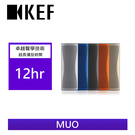 結帳再折 英國 KEF MUO 可攜式藍牙無線喇叭