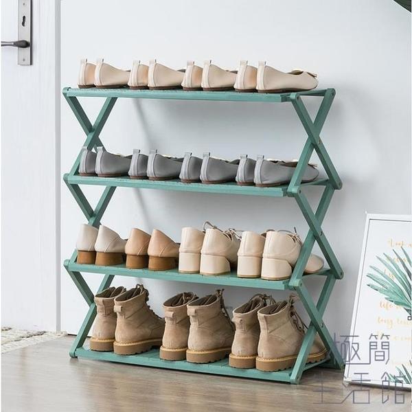 鞋架子家用室內簡易進門收納宿舍放門口可折疊鞋柜【極簡生活】
