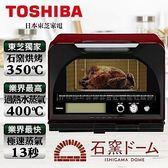 «0利率/免運費»TOSHIBA 東芝 31公升 石窯燒烤水蒸氣料理爐 微波爐 ER-GD400GN【南霸天電器百貨】