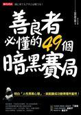 (二手書)善良者必懂的49個暗黑賽局:明白「人性厚黑心理」,就能讓成功變得理所當..