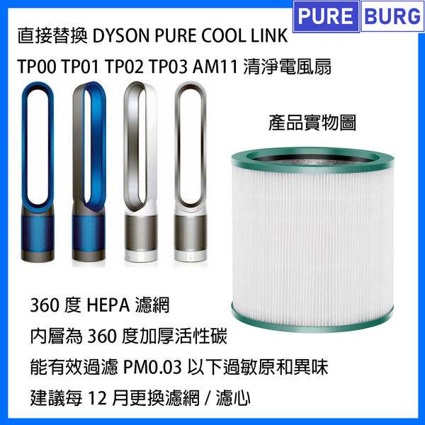 適用Dyson Pure Cool Link TP03 TP02 TP01 TP00 AM11 Pure Cool Me BP01空氣清淨電風扇濾網 濾心耗材