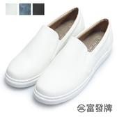 【富發牌】孔洞素色懶人鞋-黑/白/藍  RP84