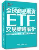 (二手書)全球商品期貨ETF 交易策略解析